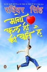 MANO KAL HEE KI BAAT HAI (Hindi) price comparison at Flipkart, Amazon, Crossword, Uread, Bookadda, Landmark, Homeshop18
