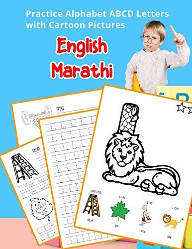 English Marathi Practice Alphabet ABCD letters with Cartoon Pictures: कार्टून चित्रांसह इंग्रजी मराठी वर्णमाला अक्षरांचा अभ्यास करा (English Alphabets ... Vocabulary Flashcards Worksheets, Band 20)