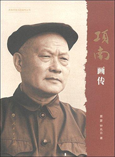 改革开放元勋画传丛书:项南画传