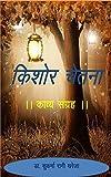 किशोर चेतना: काव्य संग्रह (Hindi Edition)