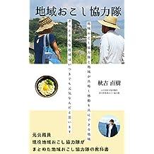 Chiikiokoshi kyoryokutai: Chiikiokoshi kyorokutai (Japanese Edition)