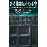 Aru Zasshi Kisha no Huan - The Anxiety of a Magazine Writer (Japanese Edition)