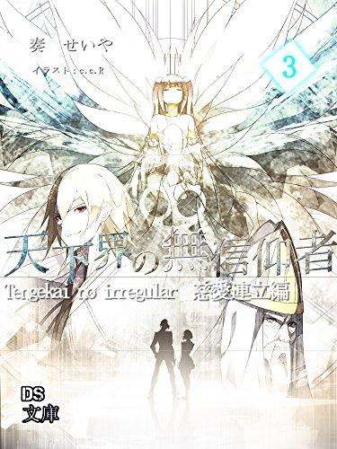 tengekainoirreglar3-ziairenrituhen-dsbunko-japanese-edition