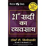 21 Vi Sadi Ka Vyvasaya (The Business of the 21st Century) (Hindi)