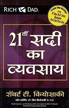 21 Vi Sadi Ka Vyvasaya (The Business of the 21st Century)  (Hindi) by [Kiyosaki, Robert T.]