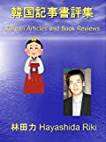 Korean Articles and Book Reviews (Japanese Edition)