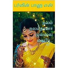 நலம் நலம்தானா முல்லை மலரே... (Tamil Edition)