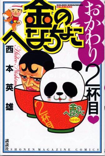 second-cup-henachoko-okawari-of-gold-shonen-magazine-comics-2007-isbn-4063639363-japanese-import