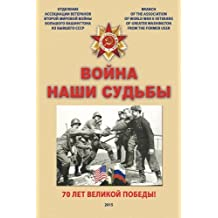 War - our stories. 70 Years of Victory.: memories of veterans