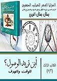 أين تريد الوصول؟: الوقت والهدف (المزايا العشر للشباب المتفوق Book 3) (Arabic Edition)