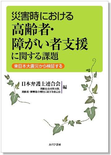 Saigaiji ni okeru koreisha shogaisha shien ni kansuru kadai : Higashinihon daishinsai kara kensho suru.