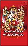 അദ്ധ്യാത്മരാമായണം (കിളിപ്പാട്ട്) ( Adhyatma Ramayanam ) (Malayalam Edition)