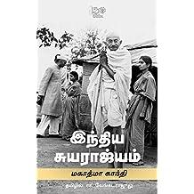 இந்திய சுயராஜ்யம் (Tamil Edition)