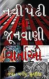 Navi Pedhi Ni Junvani Vartao: Gujarati Short Stories (Volume Book 1) (Gujarati Edition)