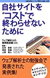 Case study collection of web analytics consultants vol-31 (Japanese Edition)