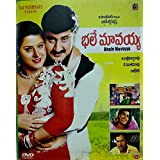 Bhale Mamayya Telugu Movie VCD 2 Disc Pack