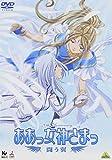 Ah! My Goddess: Tatakau Tsubasa [Alemania] [DVD]
