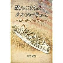 zoku hajimari ha orsova gou kara -42 nenburi no kisekiteki saikai- (Japanese Edition)
