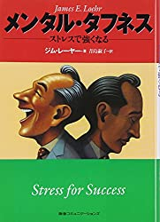Mentaru tafunesu : Sutoresu de tsuyokunaru