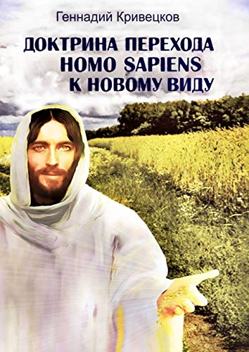 Доктрина перехода Homo sapiens к новому виду: Второе издание ...
