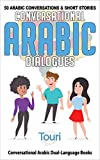 Conversational Arabic Dialogues: 50 Arabic Conversations and Short Stories (Conversational Arabic Dual Language Books) (Arabic Edition)