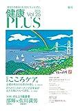 kenko PLUSvol25-2015 Health care: anatanomainitinimouhitotuiikoto KENKO-PLUS (Japanese Edition)