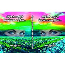 விழிகள் வருடும் வெண்பாவை நீயோ - பாகம் 1 (Tamil Edition)