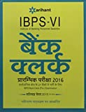 IBPS-VI Bank Clerk Prarambhik Pariksha Success Master