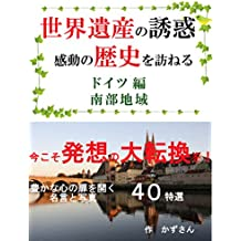 Raising the sentiment of journey Fascination of world heritages Southern area in Germany (Japanese Edition)