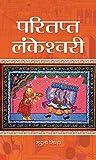 Paritapt Lankeshwari