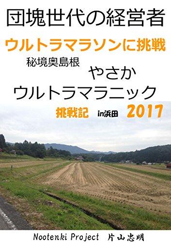 yasakaurutora maraniku (Japanese Edition) por katayama tadaaki