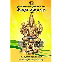 ತೀರ್ಥಪ್ರಬಂಧ Teerthaprabandha