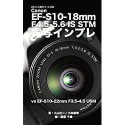 Uncool photos solution series039 Canon EF-S10-18mm F45-56 IS STM Impression (Japanese Edition)