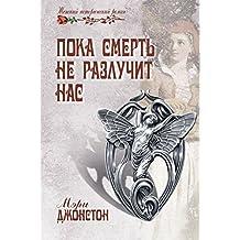 Пока смерть не разлучит нас (Женский Исторический Роман) (Russian Edition)
