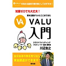 valunyuumon: tisikizerodemodaijyoubu (Japanese Edition)