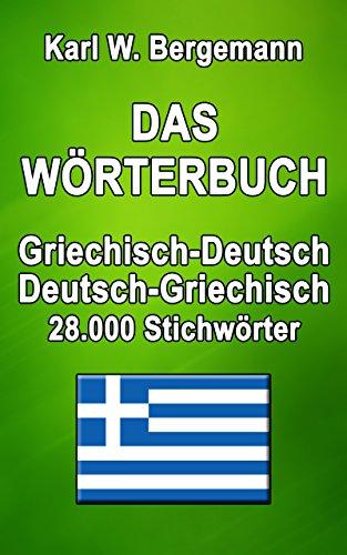 Das Wörterbuch Griechisch-Deutsch/Deutsch-Griechisch: 28.000 Stichwörter (Wörterbücher 17) (Griechisch Wörterbuch Deutsch)