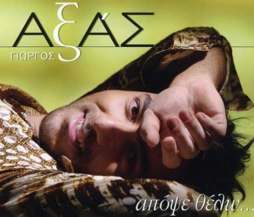 apopse-thelo-by-giorgos-axas-2005-06-04