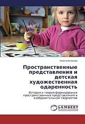 Prostranstvennye predstavleniya i detskaya khudozhestvennaya odarennost': Istoriya i teoriya formirovaniya prostranstvennykh predstavleniy v izobrazitel'nom tvorchestve