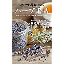 Handy Book of the World Herbs (Japanese Edition)