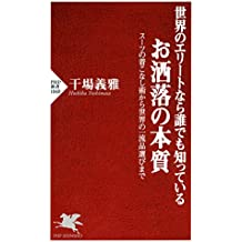 世界のエリートなら誰でも知っている お洒落の本質 スーツの着こなし術から世界の一流品選びまで PHP新書 (Japanese Edition)