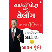 The Psychology of Selling (Gujarati) (1) (Gujarati Edition)