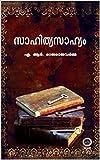 സാഹിത്യസാഹ്യം  (ഗദ്യരചനാപാഠം) ( Sahitya Sahyam ) (Malayalam Edition)