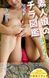 siroutomusumenotirazukanayanasan (Japanese Edition)