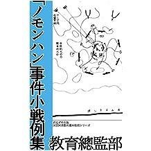 Nomonhan Jiken Sho Senrei Shu (Japanese Edition)