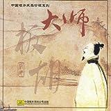 Hua Bangzi of Hebei (He Bei Hua Bang Zi)