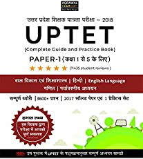 UPTET Exam 2018 Paper I ( Class 1 To 5) Complete Guide + Practice Book