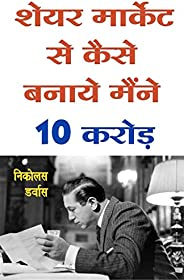 Share market se kaise banaye maine 10 crore (Hindi Edition)