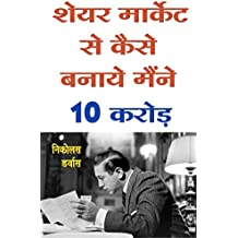 Share market se kaise banaye maine 10 crore (Hindi Edition)