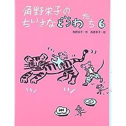 Kadono eiko no chiisana dōwatachi. 6