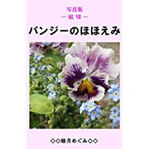 Photos Collection Garden Pansy s Smile (Japanese Edition)